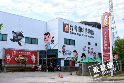 台灣滷味博物館海味diy+滷味特色主題餐優惠套票(可即買即用) (電子票券)