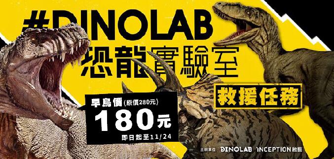 0恐龍實驗室
