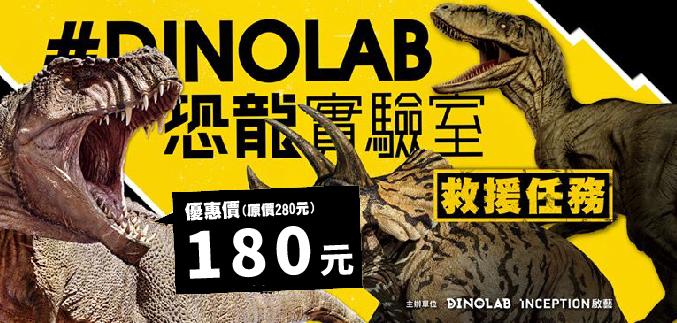 4恐龍實驗室
