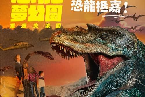 嘉義 恐龍夢公園 重返失樂園 優惠票