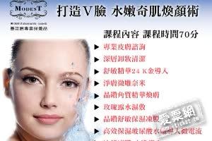 高雄 仟登美學會館 打造V臉 水嫩奇肌煥膚術70分鐘課程 (電子票券)