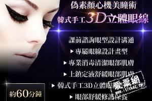 高雄 仟登美學會館 3D童眼線 送臉部矽藻逆齡術課程 (電子票券)