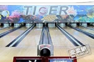 台中Tiger球の運動館平日保齡球6局抵用券 $325 - 愛票網