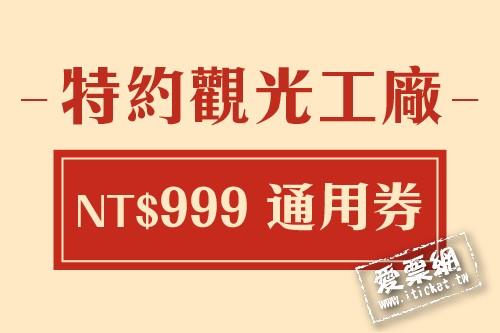 全台 觀光工廠 999元通用券