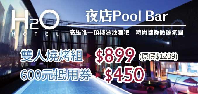 高雄H2O水京棧國際酒店夜店吧