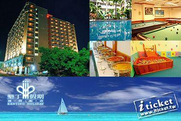 屏東墾丁假期渡假飯店 線上住宿訂房