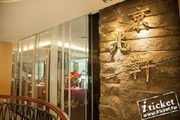 台中兆品酒店 京兆軒粵式餐廳 正港精緻雙人分享餐券 (電子票券)