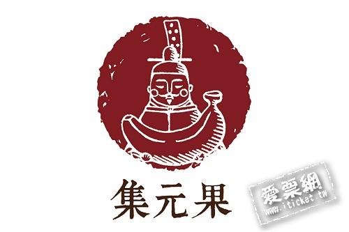 南投 Jijibanana集元果觀光工廠 山蕉蛋糕DIY乙份+蕉叔薯(黑胡椒/海鹽任選一) (即買即用) (電子票券)