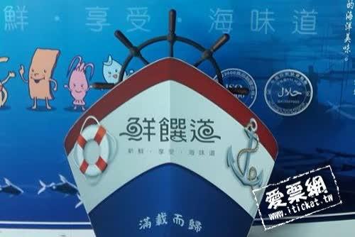 屏東 鮮饌道海洋食品文化館 鱈魚香絲DIY+干貝醬 優惠套票(即買即用) (電子票券)