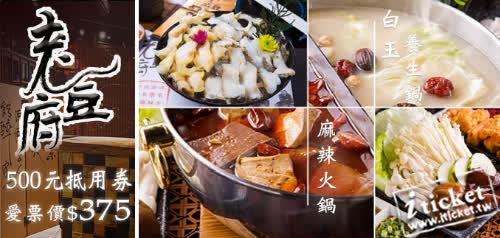 台中老豆府