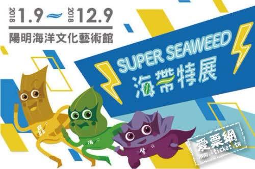 基隆 Super Seaweed!海帶特展 優惠票