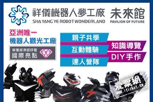 桃園 祥儀機器人夢工廠 門票單人+自裝電動機器人DIY優惠套票(即買即用) (電子票券)