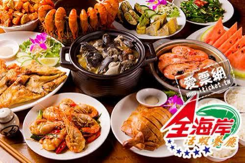 全海岸活蝦餐廳高雄華夏店500 元商品抵用券(即買即用) (電子票券)