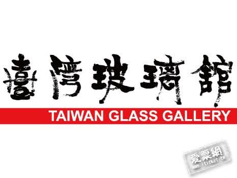 彰化 台灣玻璃館 琉璃珠趣味手做DIY+杯罐+古早味套餐 優惠套票(即買即用) (電子票券)
