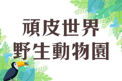 台南頑皮世界野生動物園門票 - 愛票網